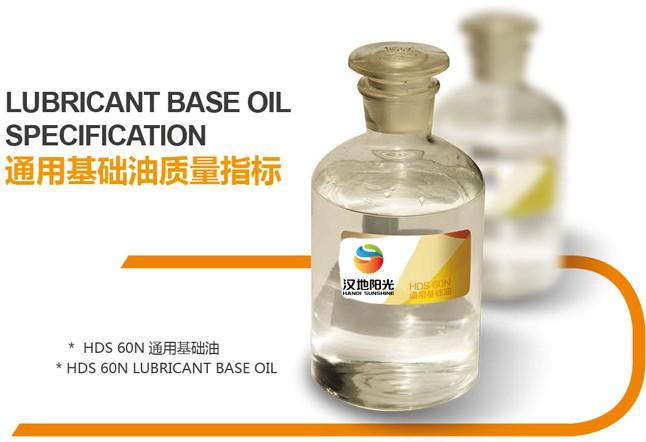 HDS 60N 通用基础油