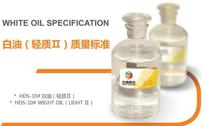 HDS-10#白油轻质-II