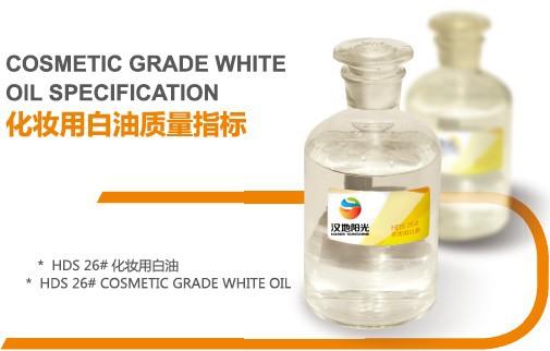 HDS 26# 化妆用白油