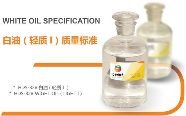 HDS-32#白油轻质-I