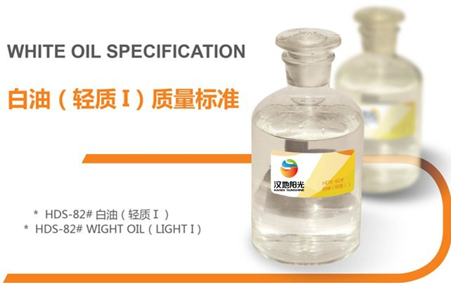 HDS-82#白油轻质-I