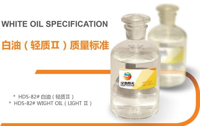 HDS-82#白油轻质-II