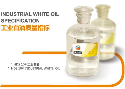 HDS 10# 工业白油